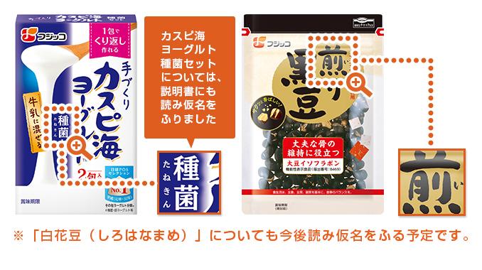 【改善事例5】 手作りカスピ海ヨーグルト種菌セット、煎り黒豆