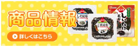 商品情報【佃煮】ふじっ子煮シリーズ