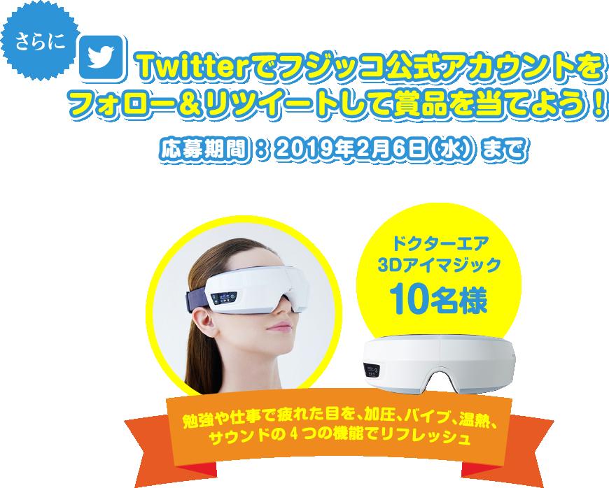 Twitterでフジッコ公式アカウントを フォロー&リツイートして賞品を当てよう!