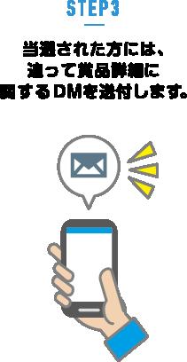 当選された方には、追って賞品詳細に関するDMを送付します。