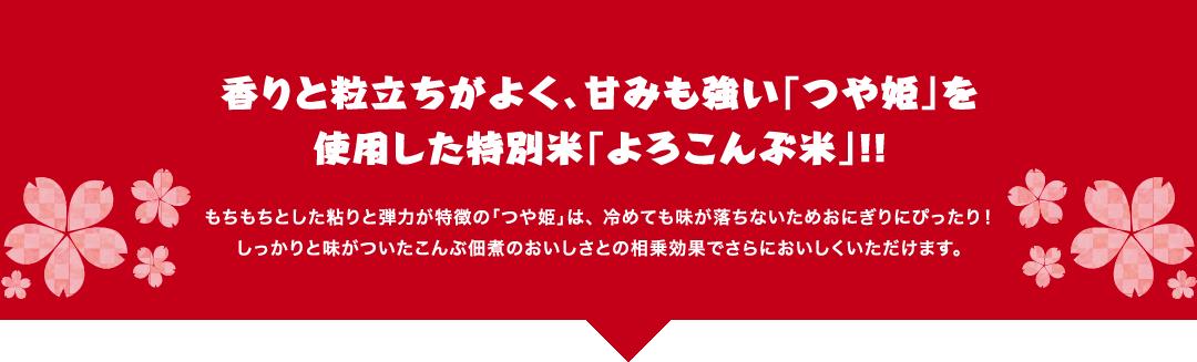 香りと粒立ちがよく、甘みも強い「つや姫」を使用した特別米「よろこんぶ米」!!