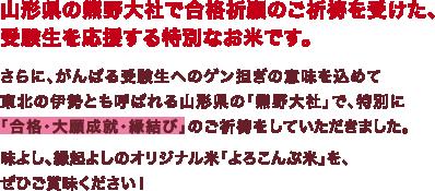 山形県の熊野大社で合格祈願のご祈祷を受けた、受験生を応援する特別なお米です。