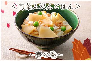 「旬を食べる簡単ヘルシー和食」~食文化と和食~