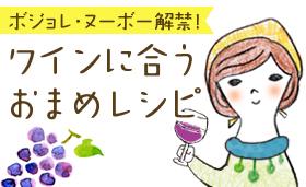 ワインに合うおまめレシピ