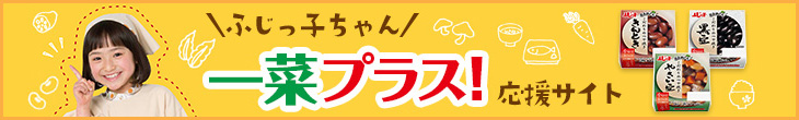 ふじっ子ちゃん一菜プラス!応援サイト