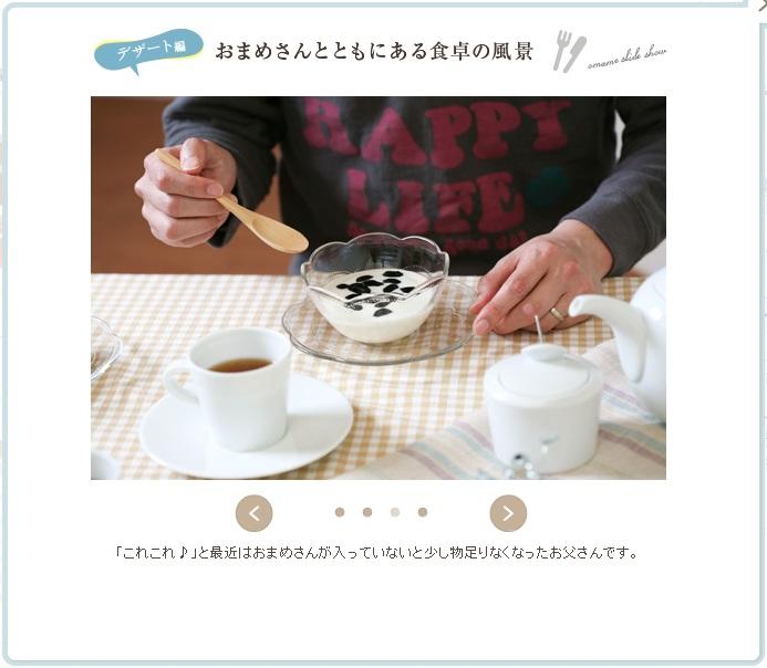 img_黒豆ヨーグルト②