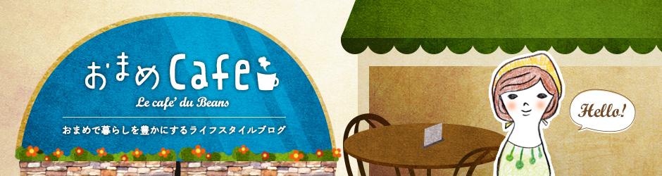 おまめカフェ おまめで暮らしを豊かにするライフスタイルブログ