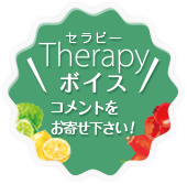 Therapyボイス コメントをお寄せください