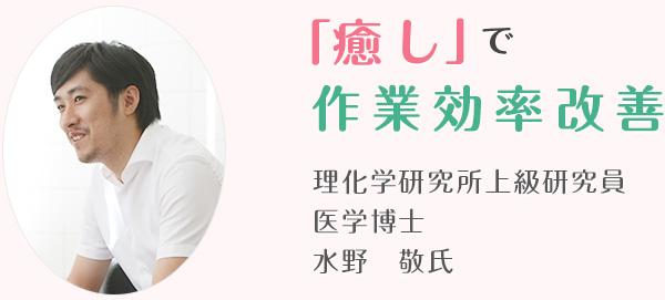 「癒し」で作業効率改善 理化学研究所上級研究員 医学博士 水野 敬氏
